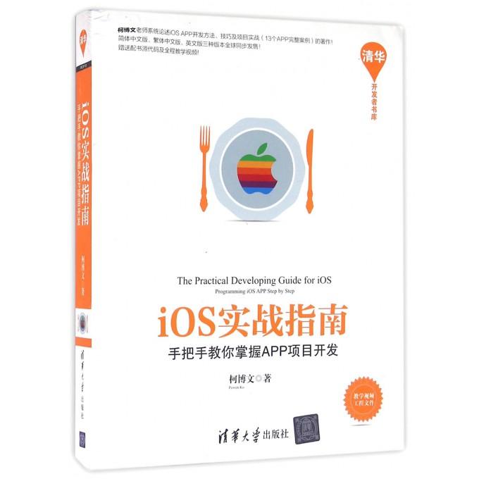 iOS实战指南(手把手教你掌握APP项目开发)/清华开发者书库