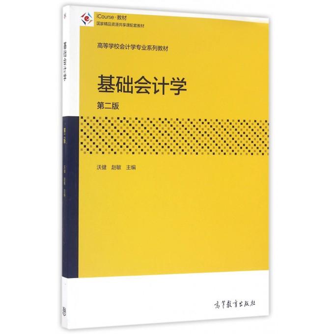 基础会计学(第2版iCourse教材高等学校会计学专业系列教材)