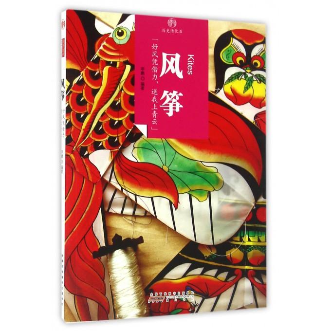 风筝/印象中国