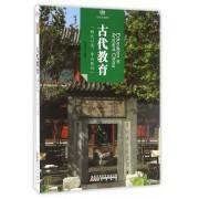 古代教育/印象中国