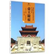 帝王陵寝/印象中国