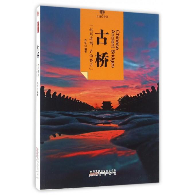 古桥/印象中国