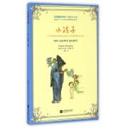 水孩子/全球最经典的一百本少儿书