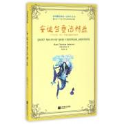 安徒生童话精选/全球最经典的一百本少儿书