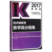 经济类联考数学高分指南(2017)