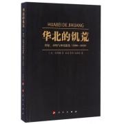 华北的饥荒(国家市场与环境退化1690-1949)