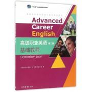 高级职业英语<第二版>基础教程(高职高专职业英语立体化系列教材)