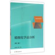 精细化学品分析(第2版全国高职高专教育规划教材)