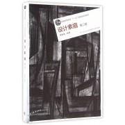 设计素描(第2版Art Design新思维设计系列教材普通高等教育十一五国家级规划教材)