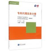 全国专利代理人资格考试考前培训系列教材(专利代理实务分册第3版)