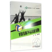 排球与健康(高等学校十三五规划教材)