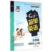 简单英语(7年级阅读理解100篇特训)