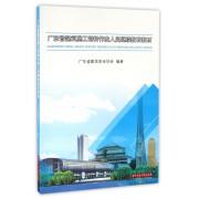 广东省建筑施工特种作业人员继续教育教材