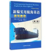 新编实用航海英语读写教程(第2版)