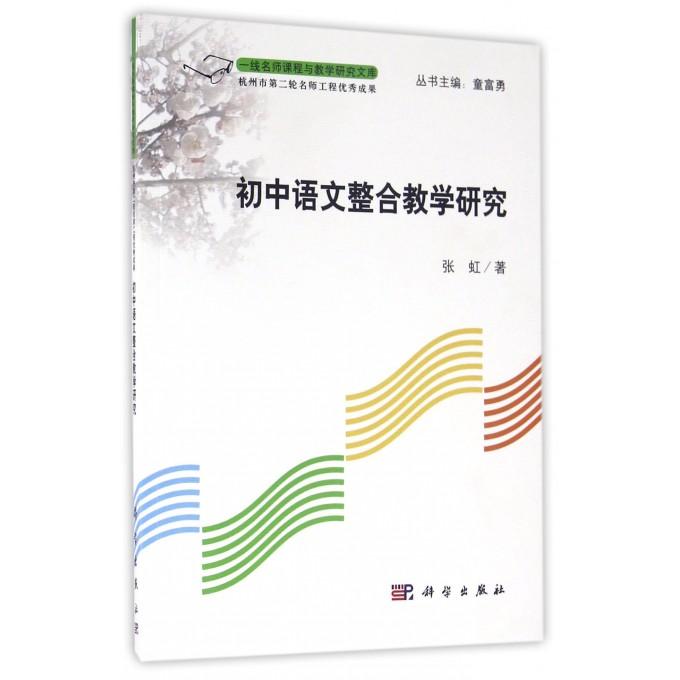 初中语文整合教学研究/一线名师课程与教学研究文库