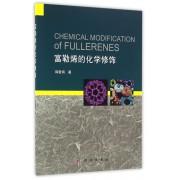 富勒烯的化学修饰(英文版)