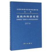 显微外科学名词(2016)(精)