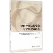 中国社会结构变动与文化政策演进/文化发展学术文丛