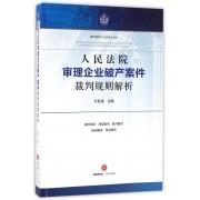 人民法院审理企业破产案件裁判规则解析/裁判规则与司法观点丛书