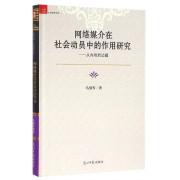 网络媒介在社会动员中的作用研究--从内地到边疆(精)/中国社科大学经典文库
