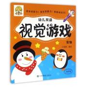 食物(MPR)/幼儿双语视觉游戏