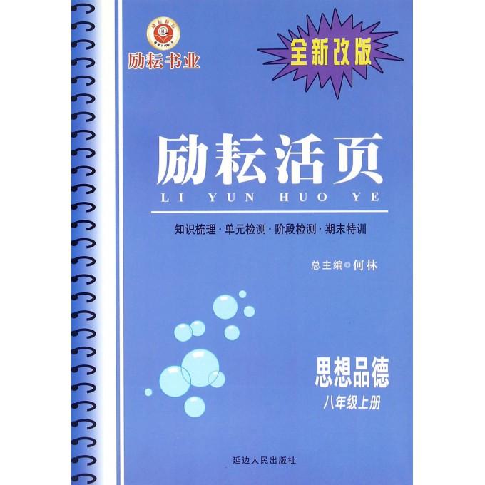 思想品德(8上全新改版)/励耘活页