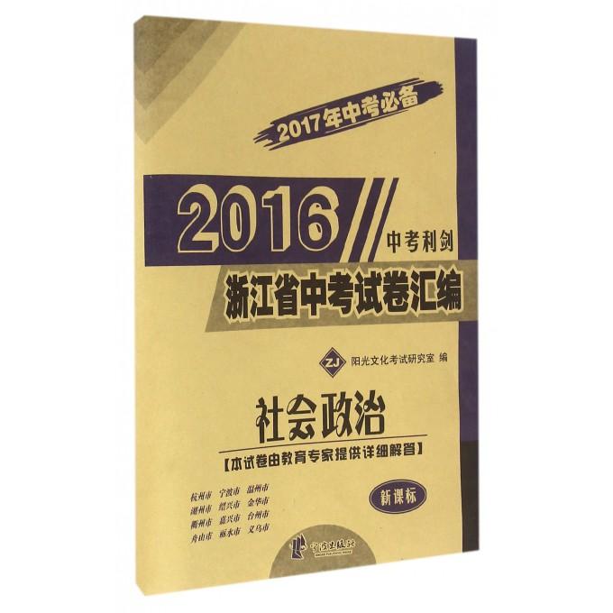社会政治(ZJ新课标2017年中考必备)/2016浙江省中考试卷汇编