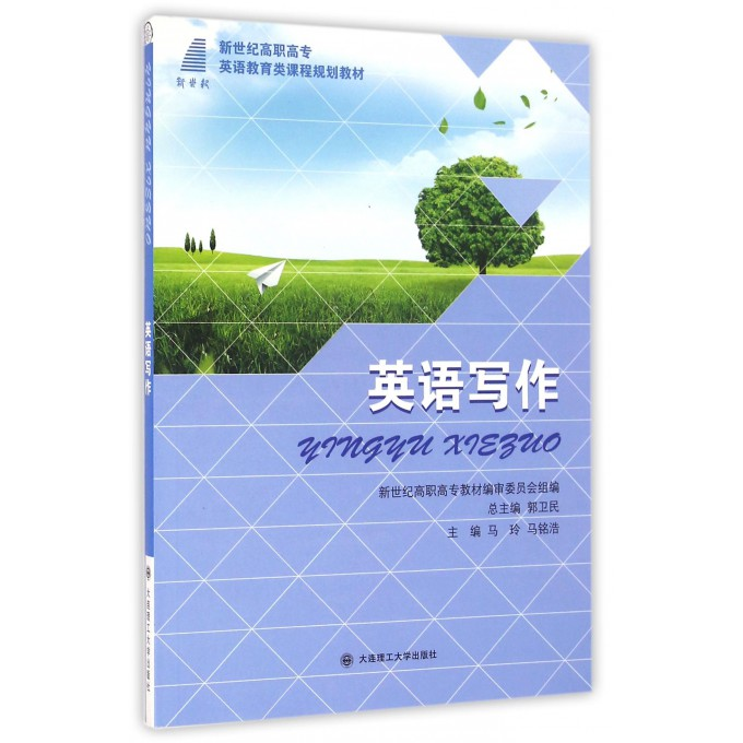 英语写作(新世纪高职高专英语教育类课程规划教材)