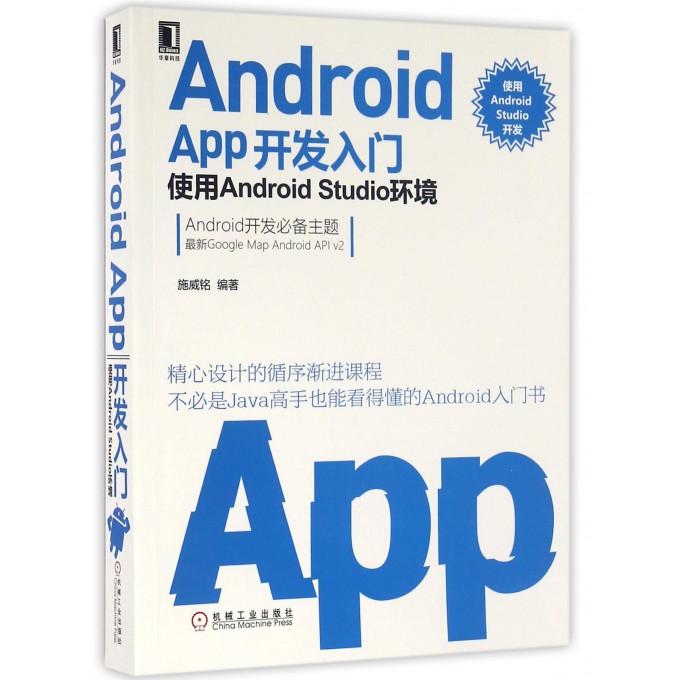 AndroidApp开发入门(使用AndroidStudio环境)