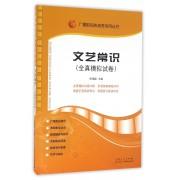 文艺常识(全真模拟试卷)/广播影视类高考专用丛书