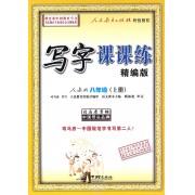 写字课课练(8上人教版精编版)/司马彦字帖