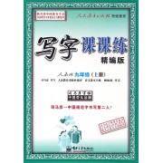 写字课课练(9上人教版精编版)/司马彦字帖