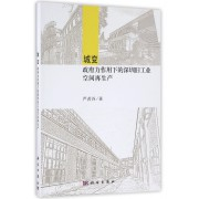 城变(政府力作用下的深圳旧工业空间再生产)
