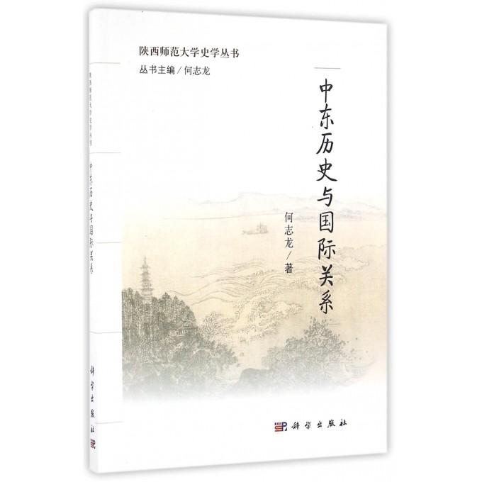 中东历史与国际关系/陕西师范大学史学丛书