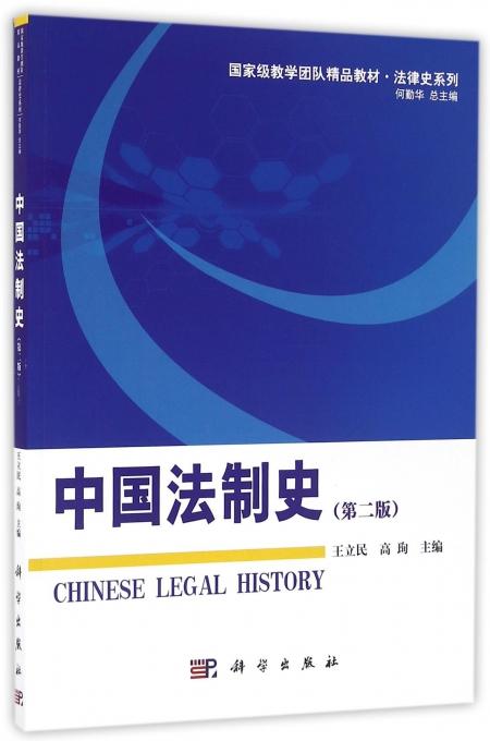 中国法制史(第2版国家级教学团队精品教材)/法律史系列