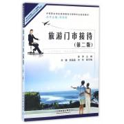 旅游门市接待(第2版中等职业学校旅游服务与管理专业规划教材)