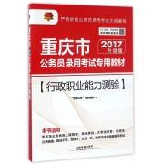 行政职业能力测验(2017升级版重庆市公务员录用考试专用教材)