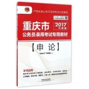申论(2017升级版重庆市公务员录用考试专用教材)