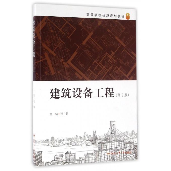 建筑设备工程(第2版高等学校省级规划教材)