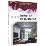 3ds Max\V-Ray建模技巧与渲染的艺术(普通高等教育应用技术型院校艺术设计类专业规划教材)