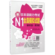 新日本语能力考试N1全真模拟试题(解析版第3版)