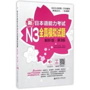 新日本语能力考试N3全真模拟试题(解析版第3版)