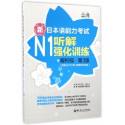 新日本语能力考试N1听解强化训练(解析版第3版新增备考攻略)