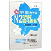 新日本语能力考试N2听解强化训练(解析版第3版新增备考攻略)