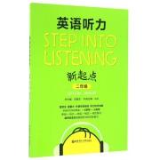 英语听力新起点(2年级)
