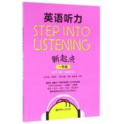 英语听力新起点(1年级)