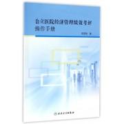 公立医院经济管理绩效考评操作手册