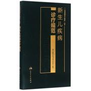 新生儿疾病诊疗规范/儿科疾病诊疗规范丛书
