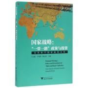 国家战略--一带一路政策与投资(沿线若干国家案例分析)
