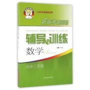 数学(高3)/新高考新思路辅导与训练